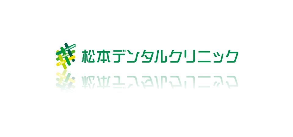 松本デンタルクリニック